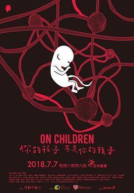 你的孩子不是你的孩子海报