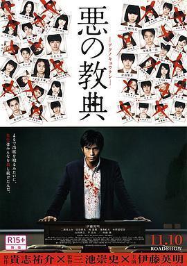 恶之教典 电影海报
