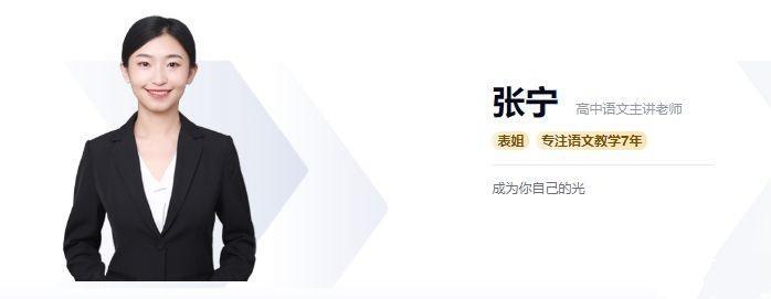 张宁高一语文网课2021百度网盘