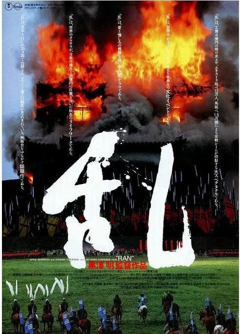 乱/乱日本战国时代海报