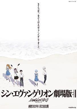 新·福音战士剧场版:终海报