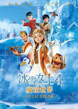 冰雪女王4:魔镜世界海报