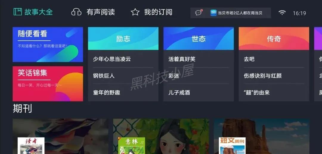 60d2e6d9844ef46bb27c2b1c 酷炫的盒子版阅读应用--熊猫阅读
