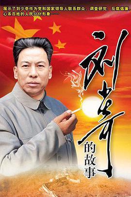 刘少奇的故事海报