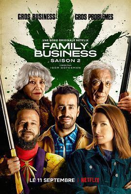 家族企业 第二季海报