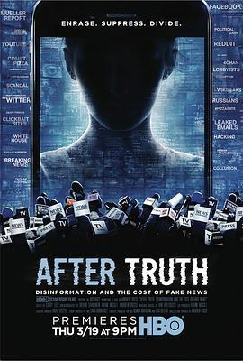 真相之后:造谣与假新闻的代价海报