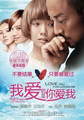 我爱的是你爱我 电影海报