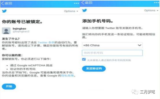 「站外引流」Twitter注册和引流方法介绍
