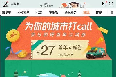滴滴货运客服电话人工服务号码多少 滴滴货运客服联系方式