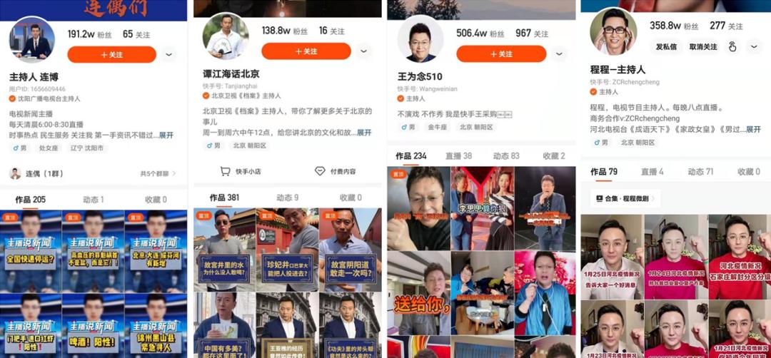 """新主流网红在短视频""""再创业"""""""