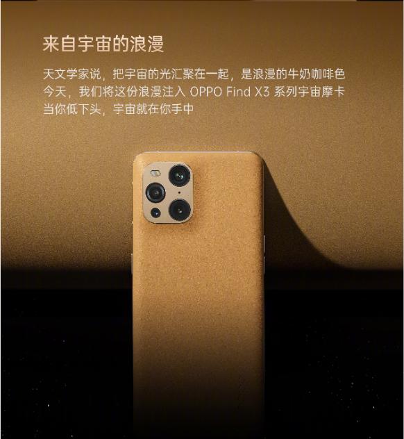 捧在手上的咖啡:OPPO Find X3 Pro 宇宙摩卡版今日上市