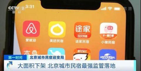 北京大面积下架民宿怎么回事?