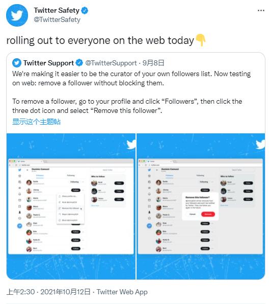 "Twitter网页版将允许用户""软屏蔽""粉丝"