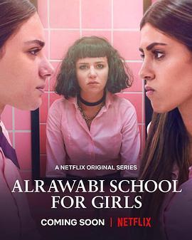 阿若瓦比女校 第一季