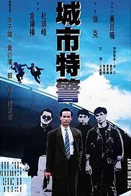 城市特警 电影海报