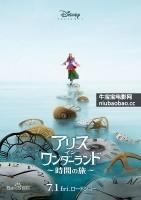 爱丽丝梦游仙境2:镜中奇遇记 2016海报