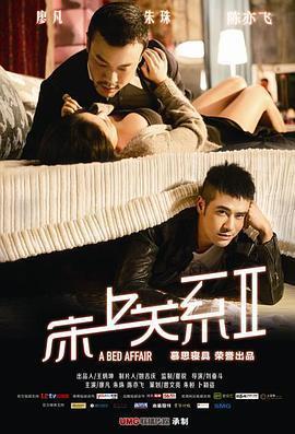床上关系2 电影海报