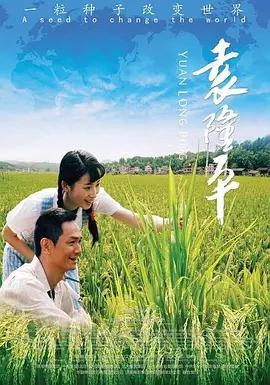 袁隆平海报