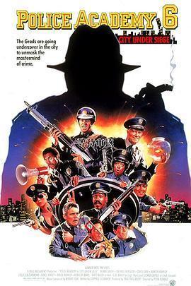 警察学校6:解救围城 电影海报
