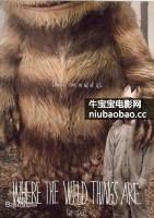 野兽家园/野兽王国海报