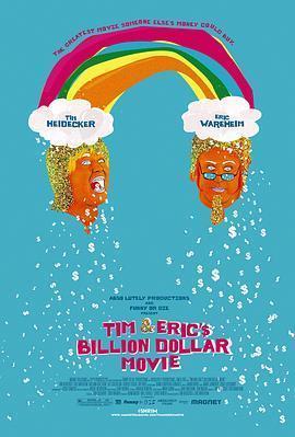 提姆和艾瑞克的十亿美元大电影海报