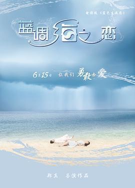 蓝调海之恋海报