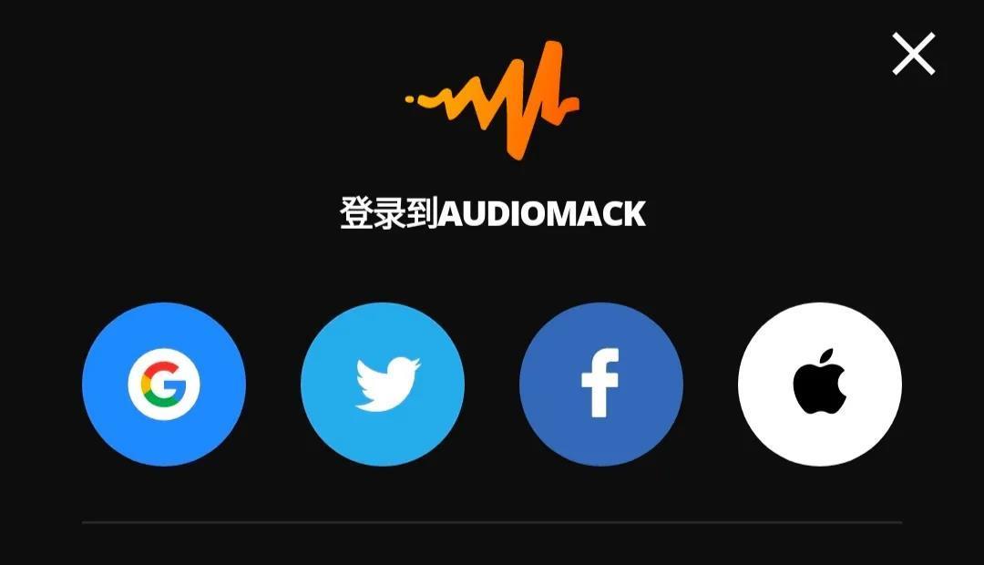 60c09e5c844ef46bb29e0b49 国外的一个音乐共享平台--Audiomack(安卓+iOS)