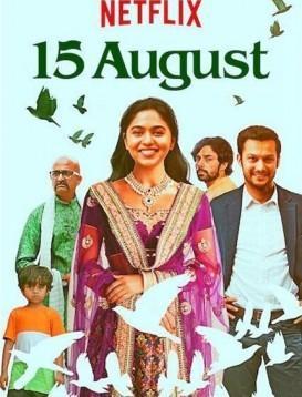 八月十五[印度最新浪漫爱情电影]海报