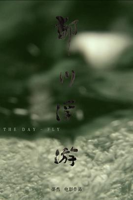 郁川浮游海报