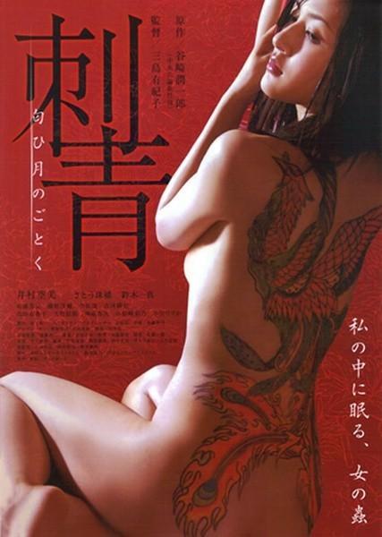 刺青:宛如香月海报