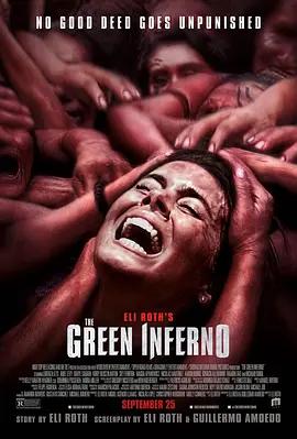 绿色地狱 电影海报