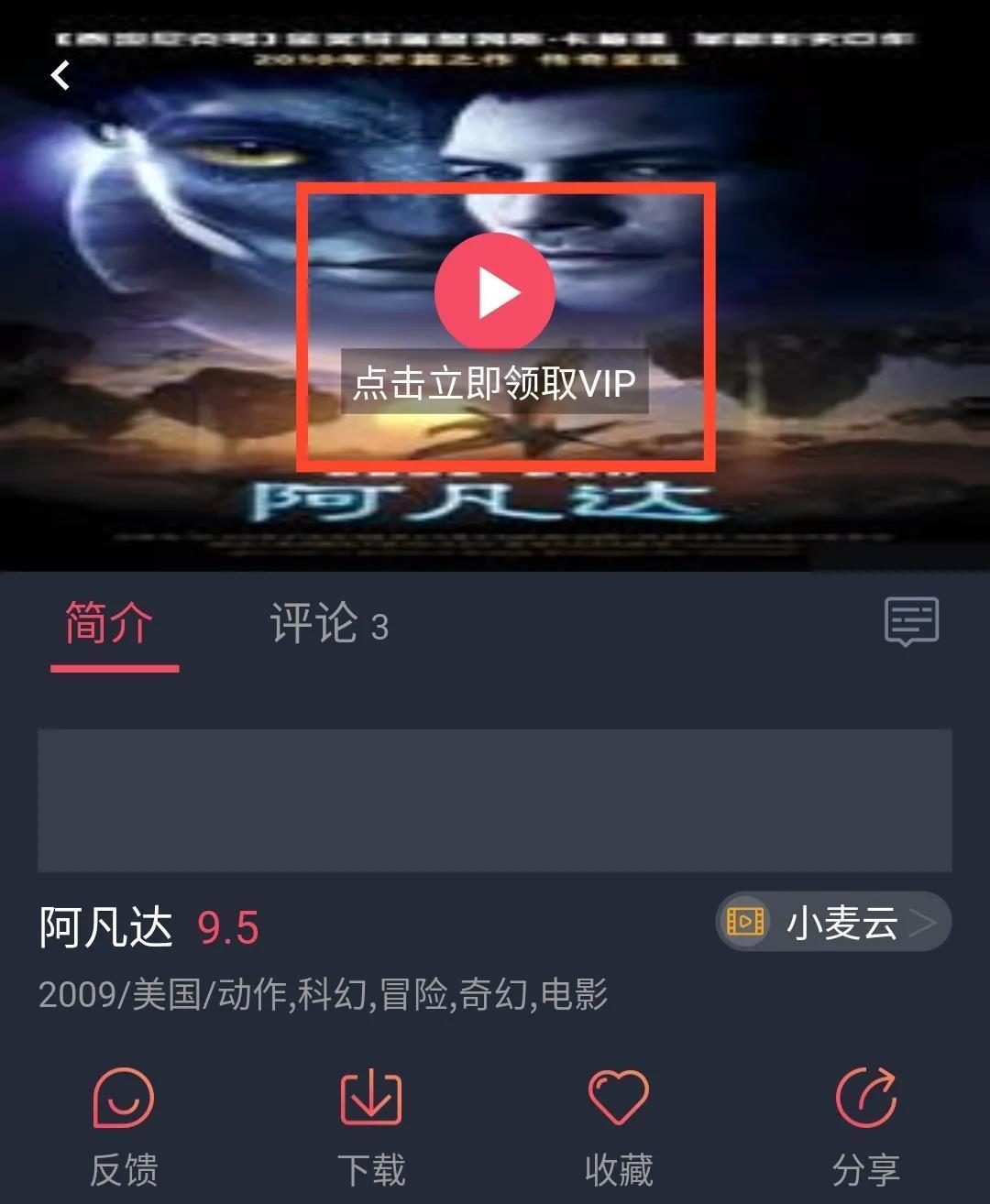 60c00cf5844ef46bb2594696 不用登录就可以观看视频,领取VIP免费观看--柚子影视