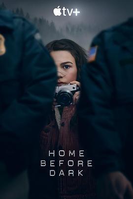 天黑请回家 第一季海报