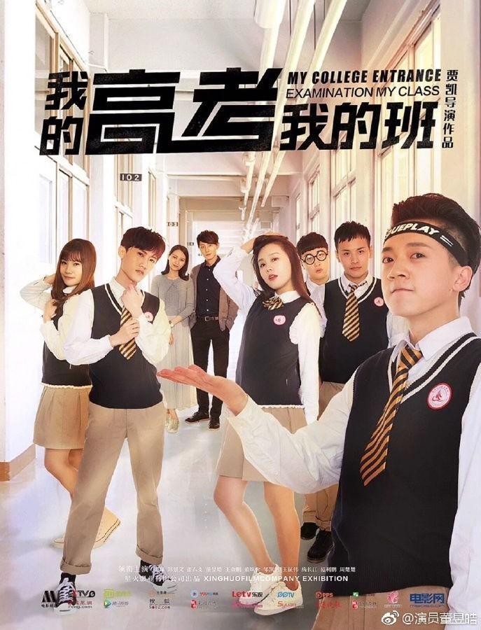 我的高考我的班 电影海报
