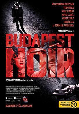 黑色布达佩斯海报