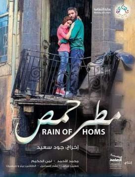 霍姆斯之雨海报