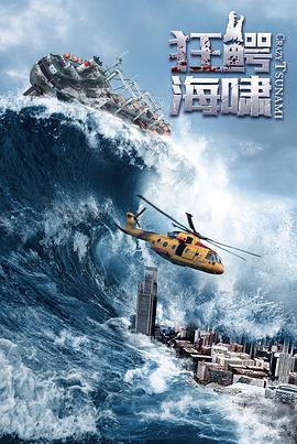 狂鳄海啸海报