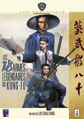 十八般武艺 电影海报