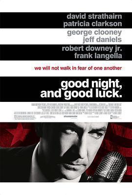 晚安,好运 电影海报