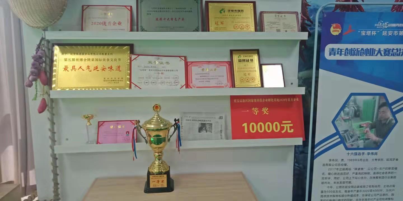 延安辣婆姨与南泥湾农业五年合作产值将超1.2亿元
