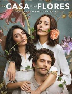 花之屋 第二季海报