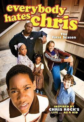 人人都恨克里斯 第一季海报