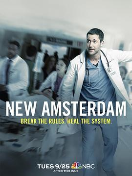 医院革命2020