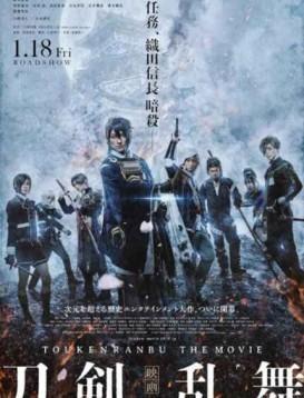刀剑乱舞电影版海报