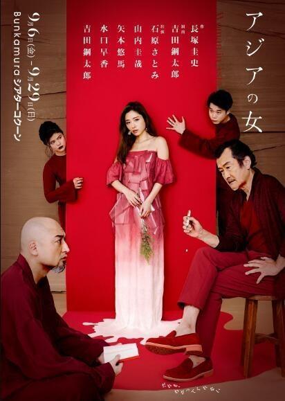 亚洲之女海报