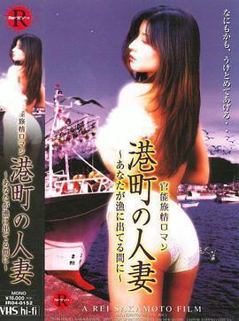 港町の人妻海报