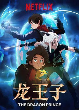 龙王子 第一季海报