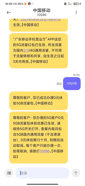广东移动0元5GB