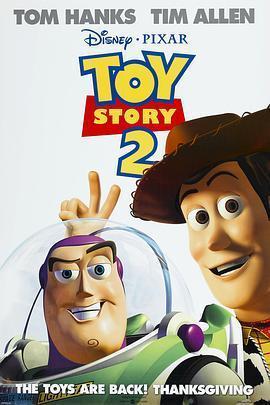 玩具总动员2 电影海报