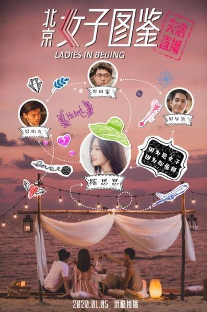 北京女子图鉴之失恋直播海报